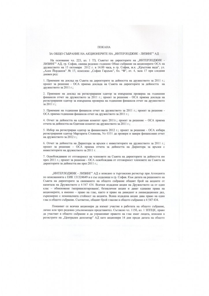 pokana2012-page-001