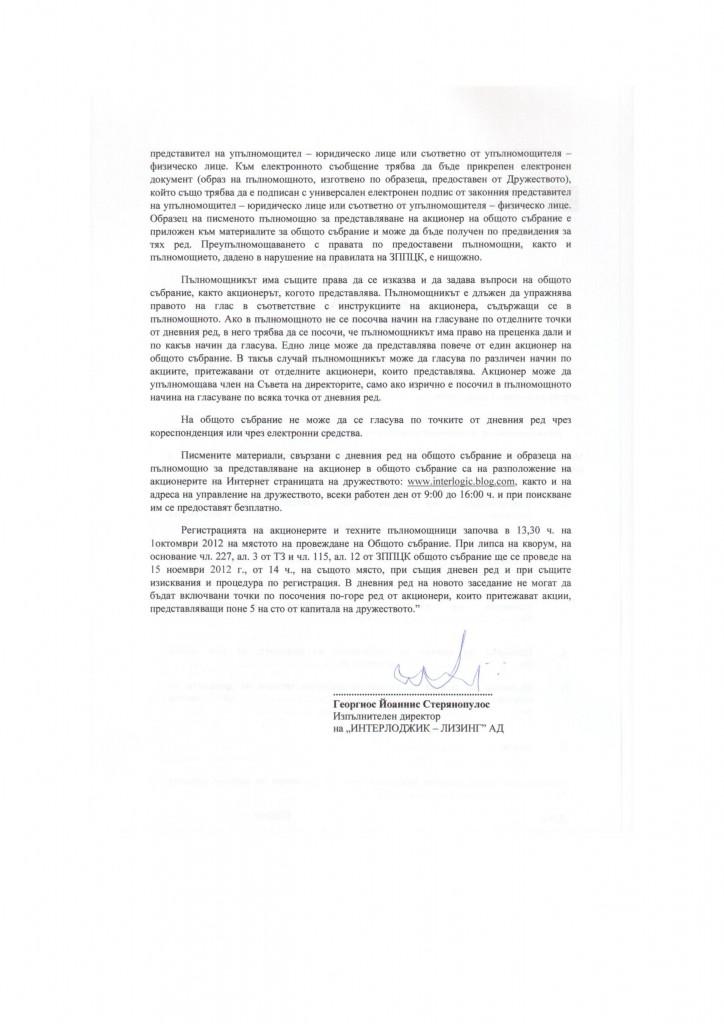 pokana2012-page-003