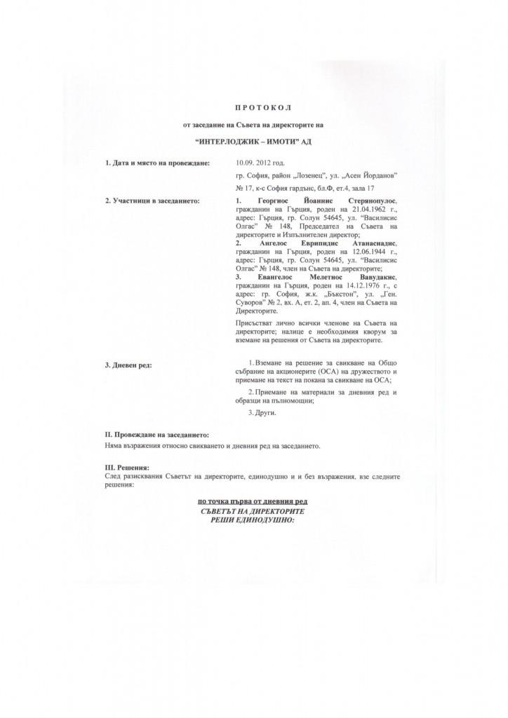 protokolili-page-001