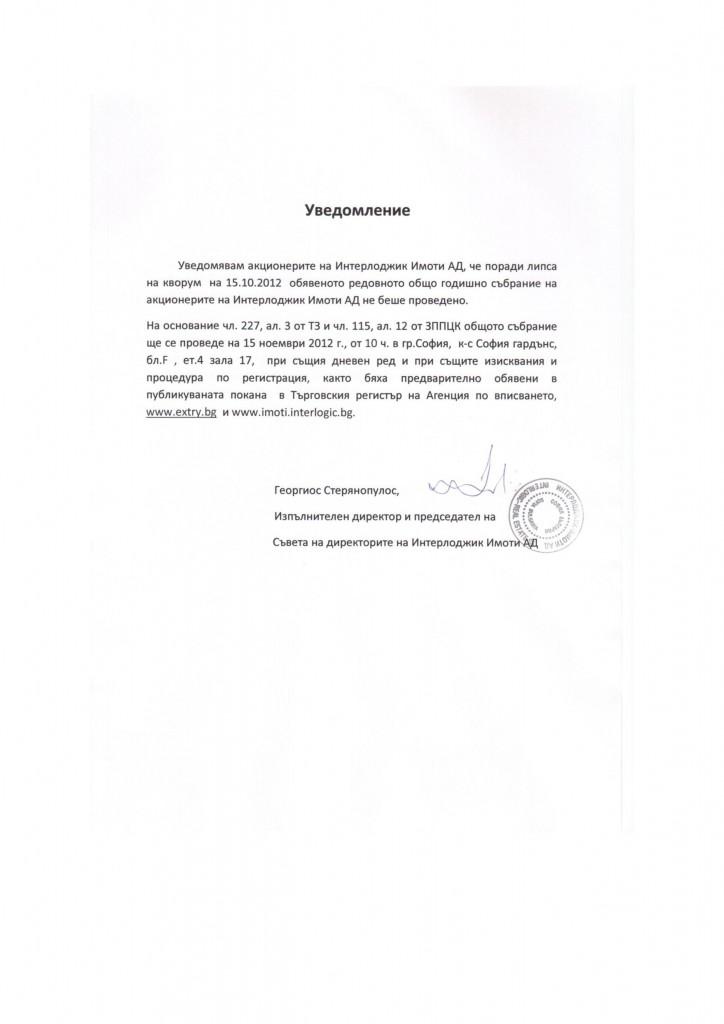 uvedomlenie_imoti-page-001