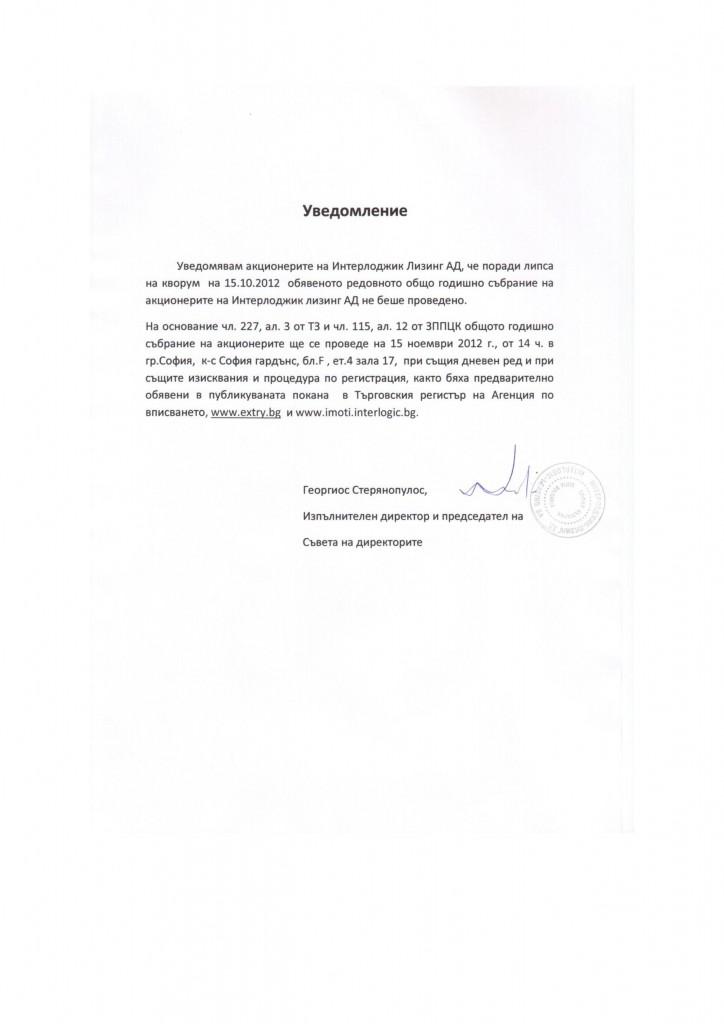 uvedomlenie_lizing-page-001